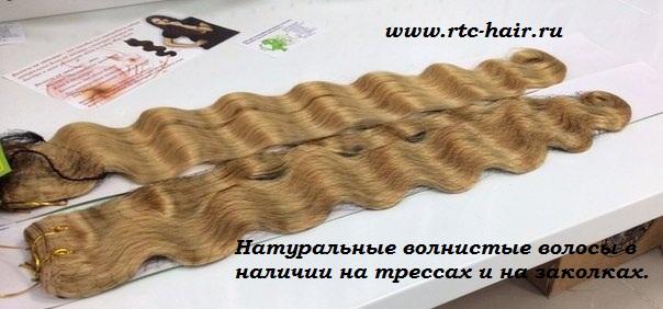 волнистые трессы из натуральных волос
