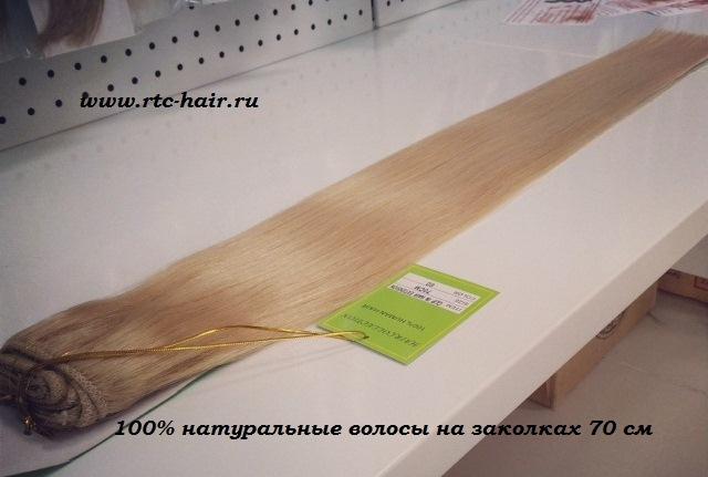 волосы на заколках 70 см