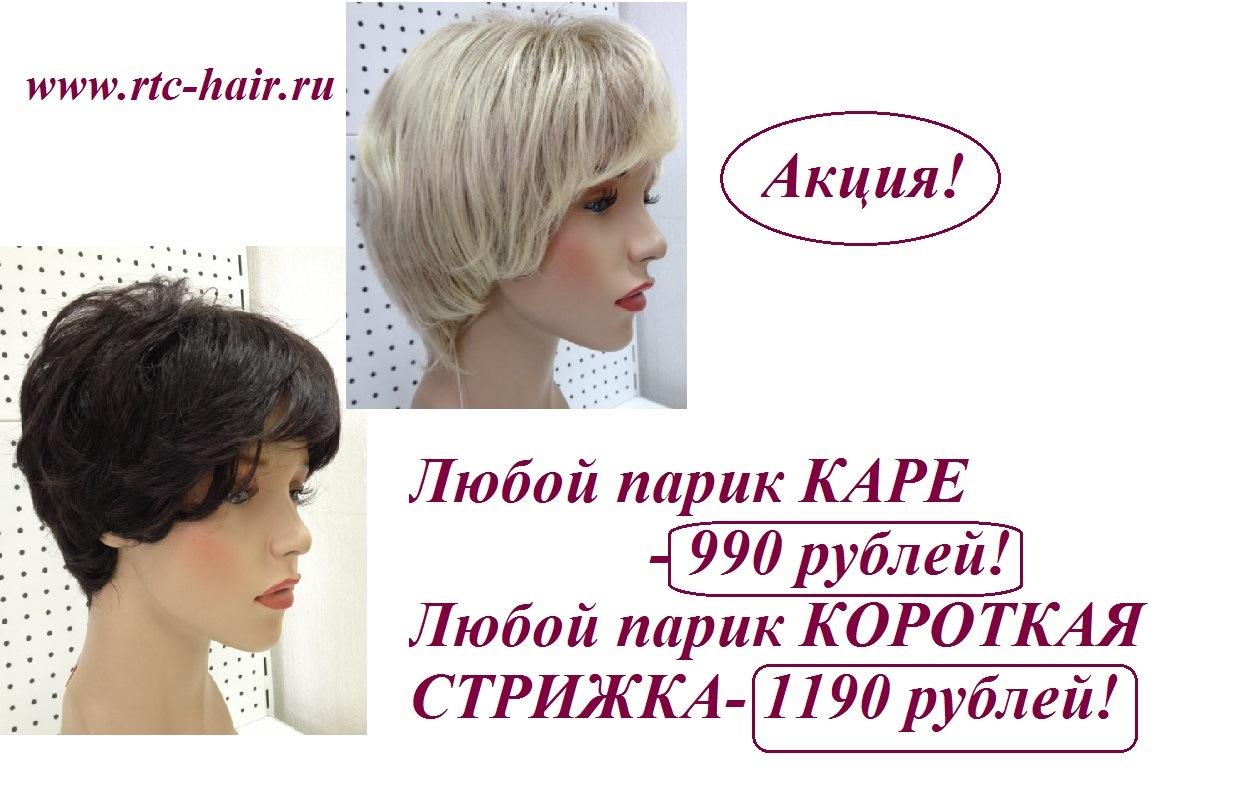 Парик из натуральных волос купить в красноярске